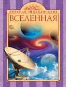 Варано С. - 10+ Вселенная' обложка книги