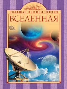 Варано С. - 10+ Вселенная обложка книги