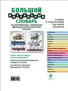 Обложка сзади Большой визуальный словарь на английском, немецком, французском и русском языках