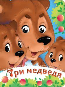 - Три медведя обложка книги