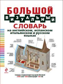 Под общей редакцией Ж.-К. Корбея - Большой визуальный словарь на английском, испанском, итальянском и русском языках обложка книги