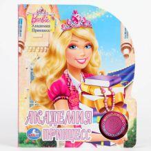 - Дисней. Барби. Академия принцесс. (1 кнопка с мелодией). формат: 150х185мм 10 стр. обложка книги