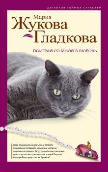 Поиграй со мной в любовь обложка книги