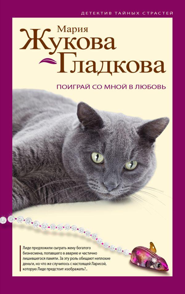 Поиграй со мной в любовь Жукова-Гладкова М.