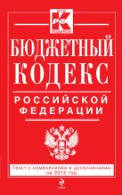 Бюджетный кодекс Российской Федерации : текст с изм. и доп. на 2015 г.