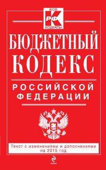 - Бюджетный кодекс Российской Федерации : текст с изм. и доп. на 2015 г. обложка книги
