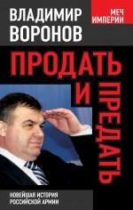 Воронов В. - Продать и предать. Новейшая история российской армии обложка книги