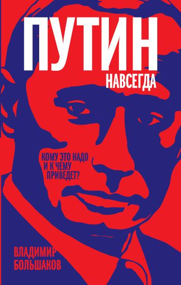 Путин навсегда. Кому это надо и к чему приведет? ( Большаков В.В.  )