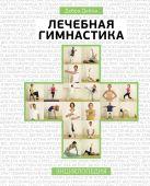 Лечебная гимнастика. Энциклопедия