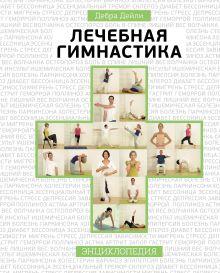 Дебра Дейли - Лечебная гимнастика. Энциклопедия обложка книги