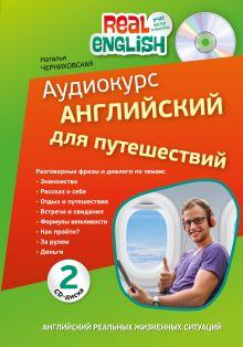 Черниховская Н.О. - Аудиокурс Английский для путешествий обложка книги