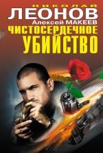 Леонов Н.И., Макеев А.В. - Чистосердечное убийство обложка книги