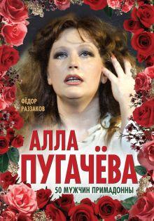 Алла Пугачева. 50 мужчин Примадонны обложка книги