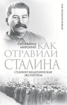 Миронин С.С. - Как отравили Сталина. Судебно-медицинская экспертиза обложка книги