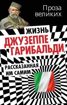 - Жизнь Джузеппе Гарибальди, рассказанная им самим обложка книги