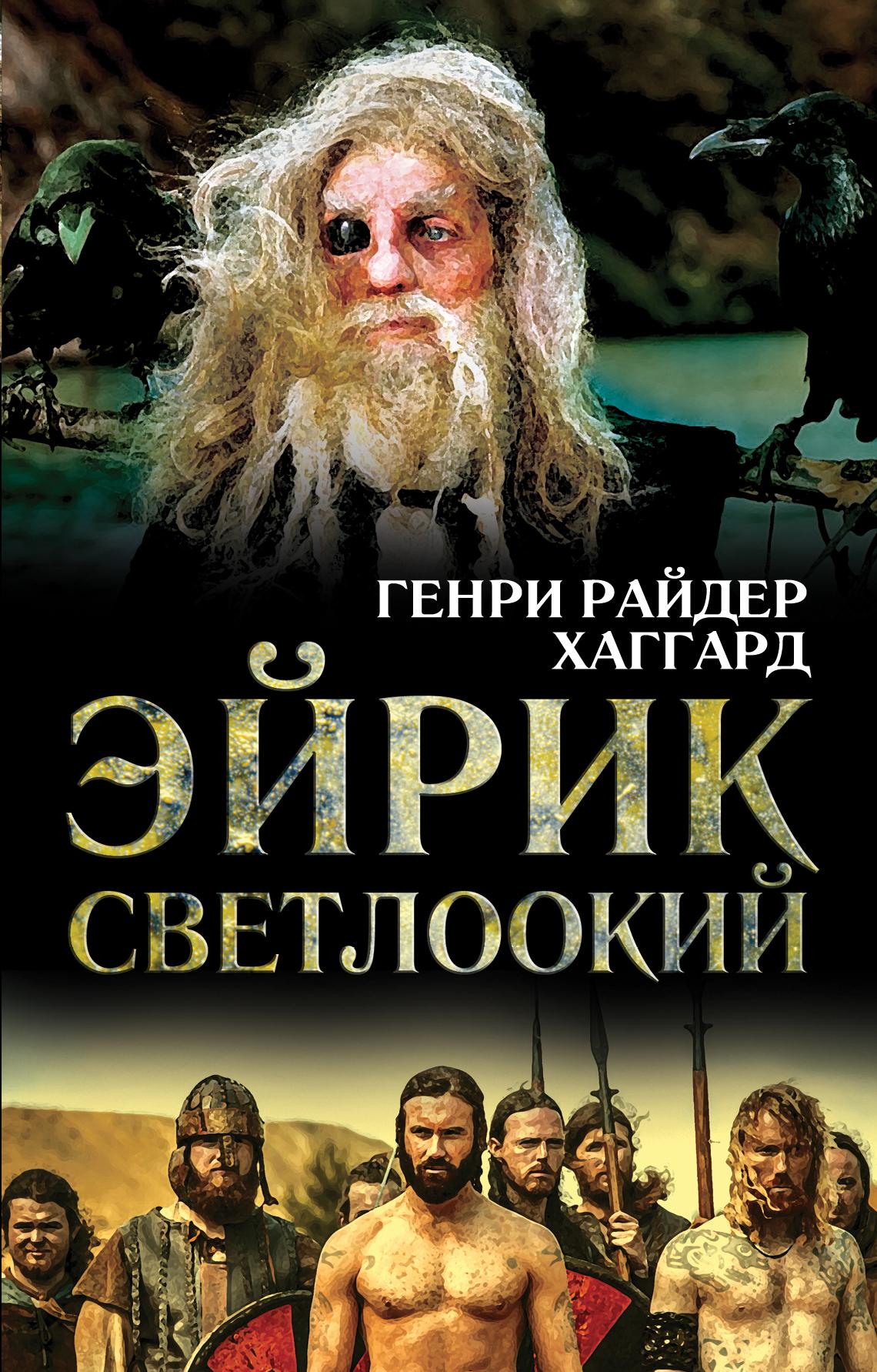 Хаггард Г.Р. Эйрик Светлоокий