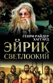 Эйрик Светлоокий обложка книги