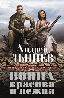 Дышев А.М. - Война красива и нежна обложка книги