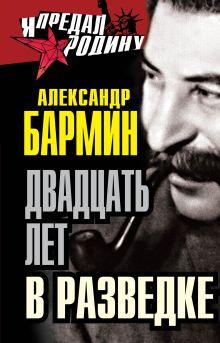 Бармин А.Г. - Двадцать лет в разведке обложка книги