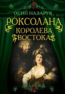 Назарук О. - Роксолана. Королева Востока обложка книги