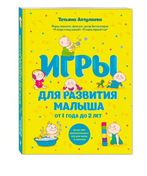 Игры для развития малыша от 1 до 2 лет