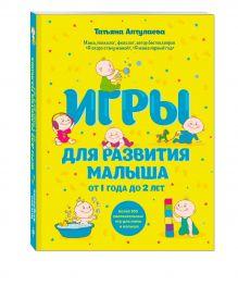 Аптулаева Т.Г. - Игры для развития малыша от 1 до 2 лет обложка книги