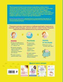Обложка сзади Игры для развития малыша от 1 до 2 лет Татьяна Аптулаева