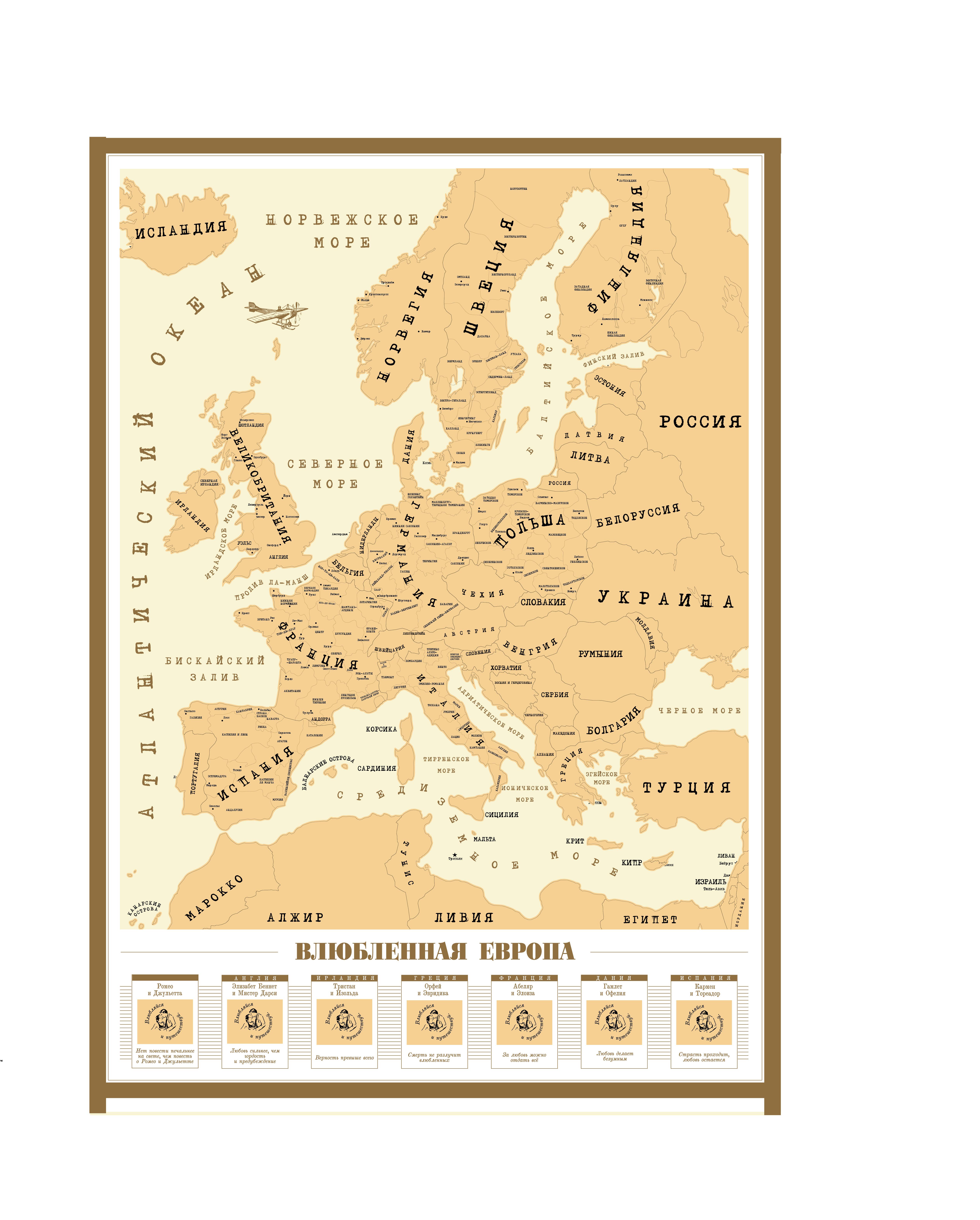 карта со стирающимся слоем эврика план покорения мира в тубусе 64 см х 8 см Карта Влюбленная Европа