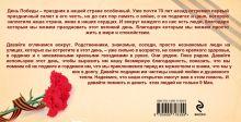 Обложка сзади С Днем Победы! Книга поздравлений для дорогих ветеранов