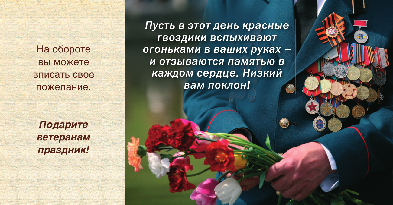 Поздравление ветеранам войны с днем победы