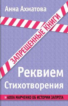 Ахматова А.А. - Реквием. Стихотворения обложка книги