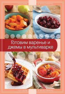 - Готовим варенье и джемы в мультиварке обложка книги