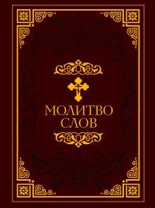 - Молитвослов [Малый. в ПВХ] обложка книги
