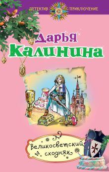 Калинина Д.А. - Великосветский сходняк обложка книги