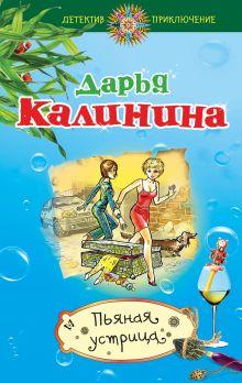 Калинина Д.А. - Пьяная устрица обложка книги