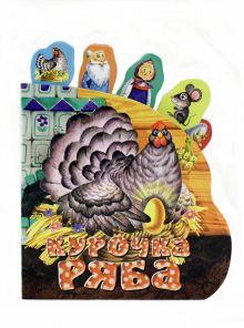 - Курочка Ряба (закладки) обложка книги