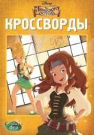 Феи. Загадка пиратского острова. К № 1407. Сборник кроссвордов.