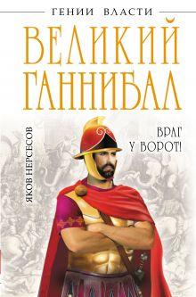 Нерсесов Я.Н. - Великий Ганнибал. «Враг у ворот!» обложка книги
