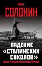 Солонин М.С. - Падение «сталинских соколов». Полная хронология катастрофы 1941 года' обложка книги