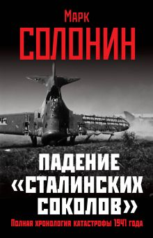 Солонин М.С. - Падение «сталинских соколов». Полная хронология катастрофы 1941 года обложка книги