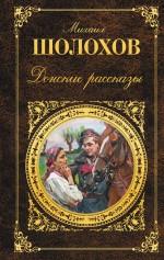 Донские рассказы обложка книги