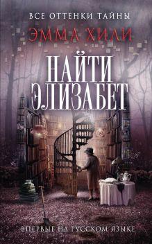 Найти Элизабет обложка книги