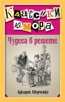 Аверченко А.Т. - Чудеса в решете обложка книги