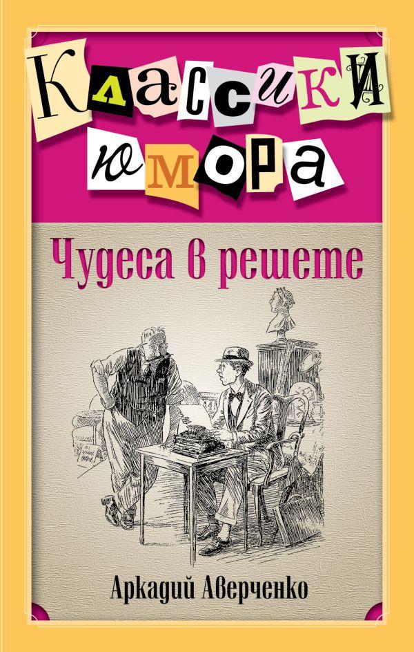 Чудеса в решете Аверченко А.Т.