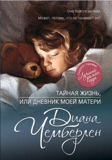 Тайная жизнь, или Дневник моей матери обложка книги