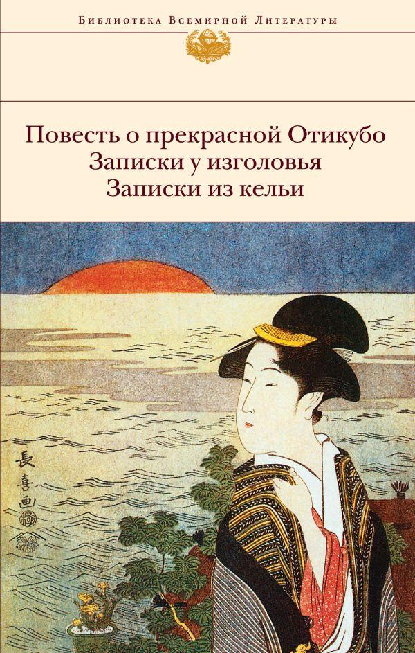 Повесть о прекрасной Отикубо. Записки у изголовья. Записки из кельи