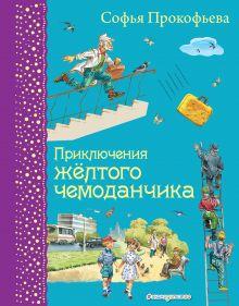 Приключения желтого чемоданчика (ил. В. Канивца)