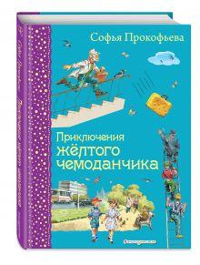 Приключения желтого чемоданчика (ил. В. Канивца) обложка книги