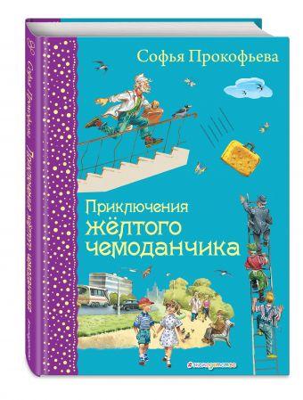 Приключения желтого чемоданчика (ил. В. Канивца) Прокофьева С.Л.