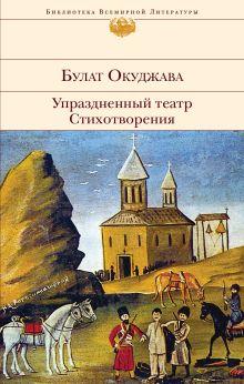 Окуджава Б.Ш. - Упраздненный театр. Стихотворения обложка книги